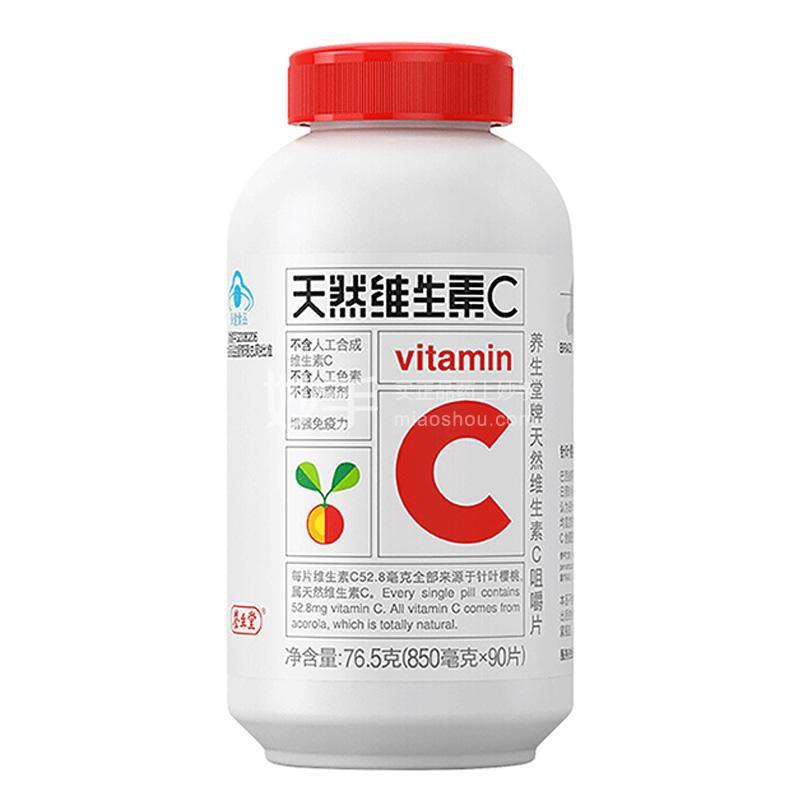 养生堂 天然维生素C咀嚼片 850mg*90片