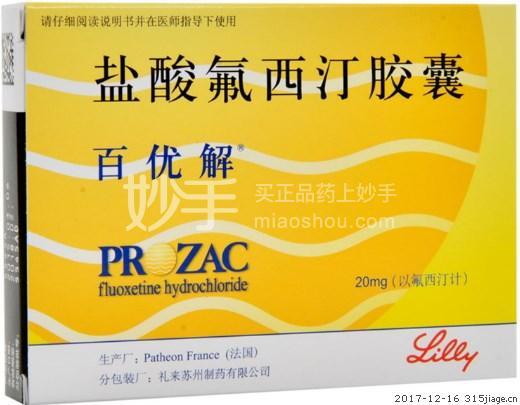 百优解 盐酸氟西汀胶囊 20mg*7s