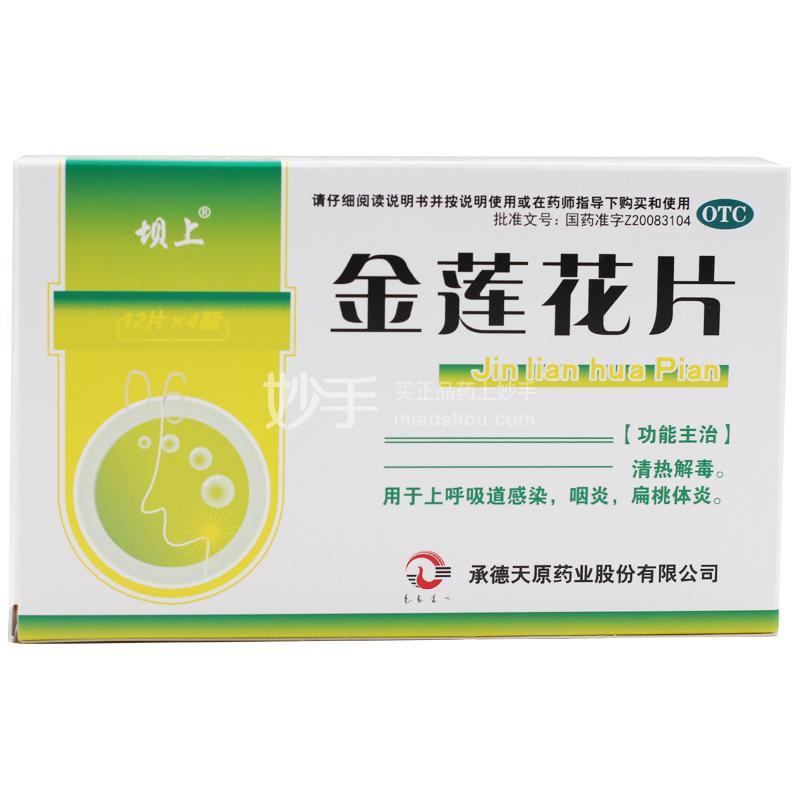 坝上 金莲花片 0.31g*48