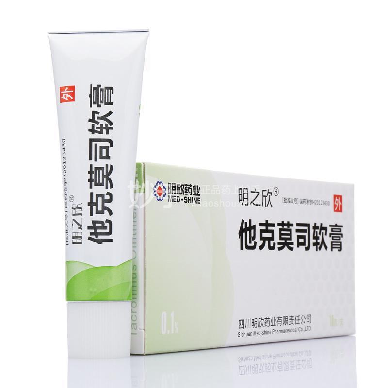 【明之欣】 他克莫司软膏 0.1%(10g:10mg)