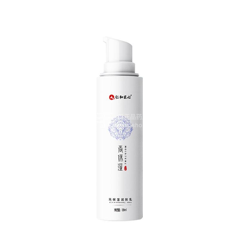 高保湿润肤乳