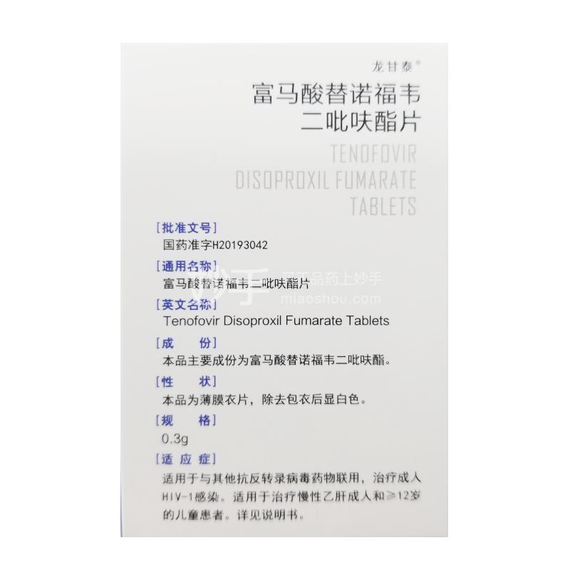 龙甘泰 富马酸替诺福韦二吡呋酯片 0.3g*30片
