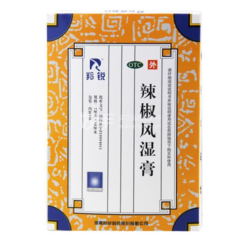 【羚锐】辣椒风湿膏4片