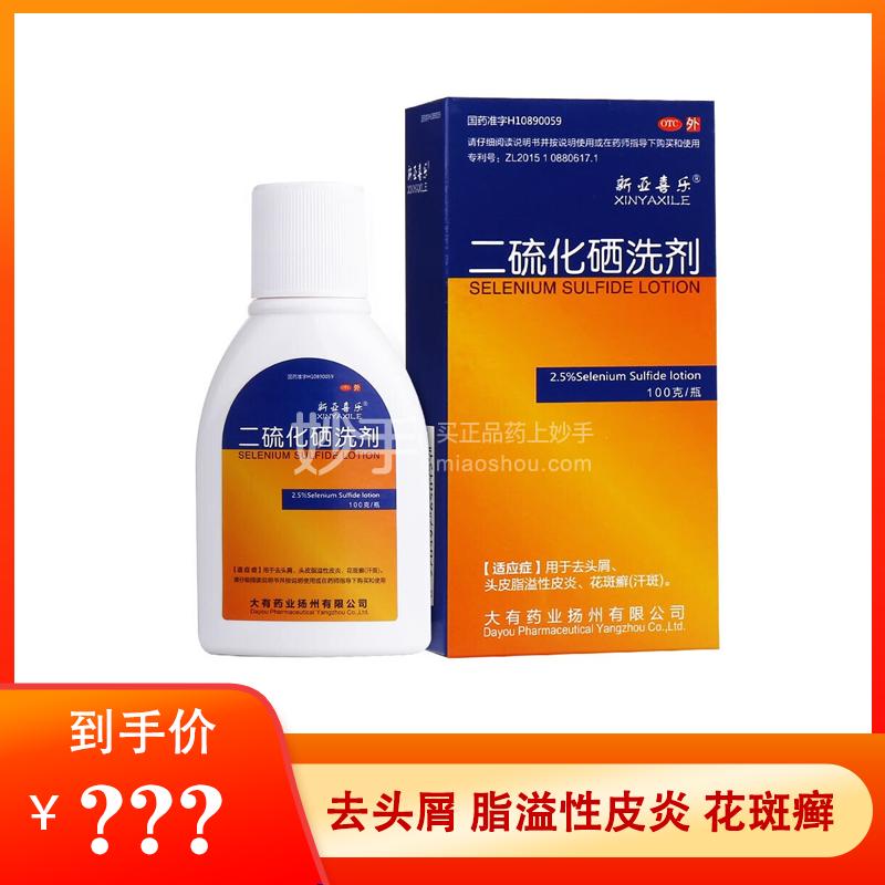 希尔生 二硫化硒洗剂 100g:2.5g