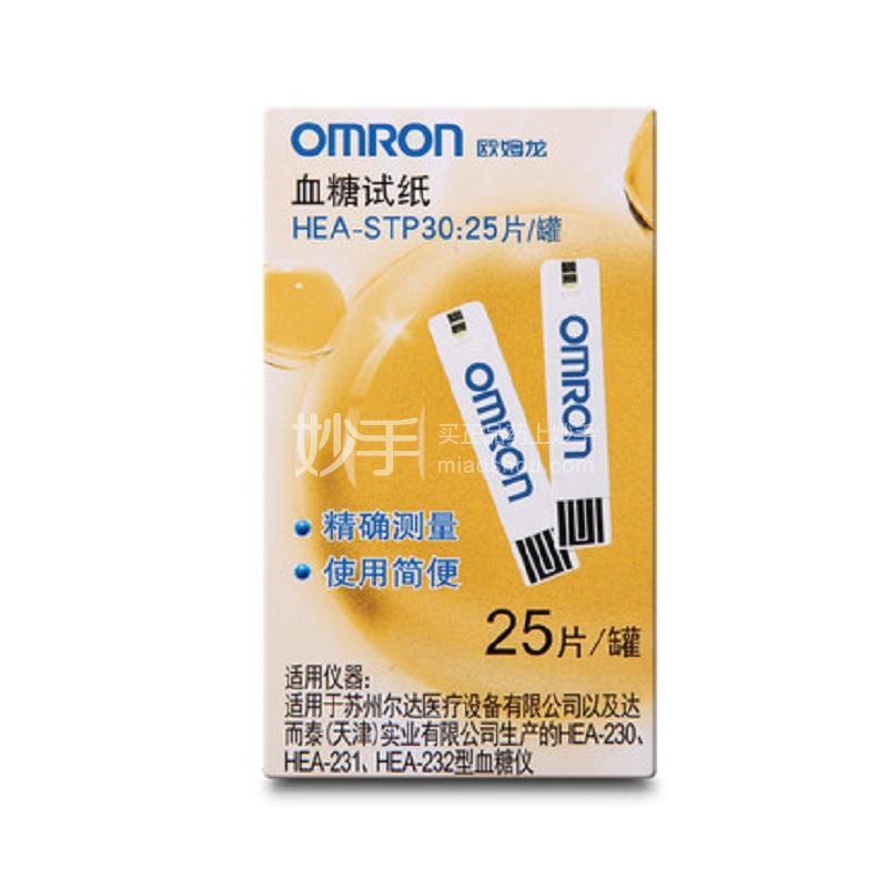 【欧姆龙 】血糖试纸 HEA-STP30桶装25片/1盒