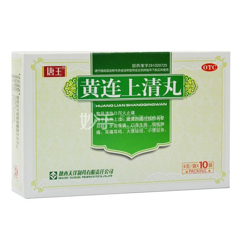 唐王 黄连上清丸 6g*10袋