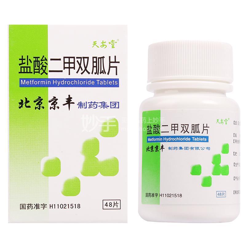 【天安堂】盐酸二甲双胍片  0.25g*48s
