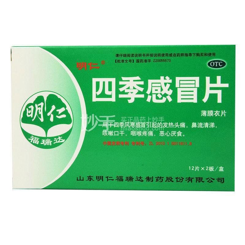 【明仁】 四季感冒片  24片/盒
