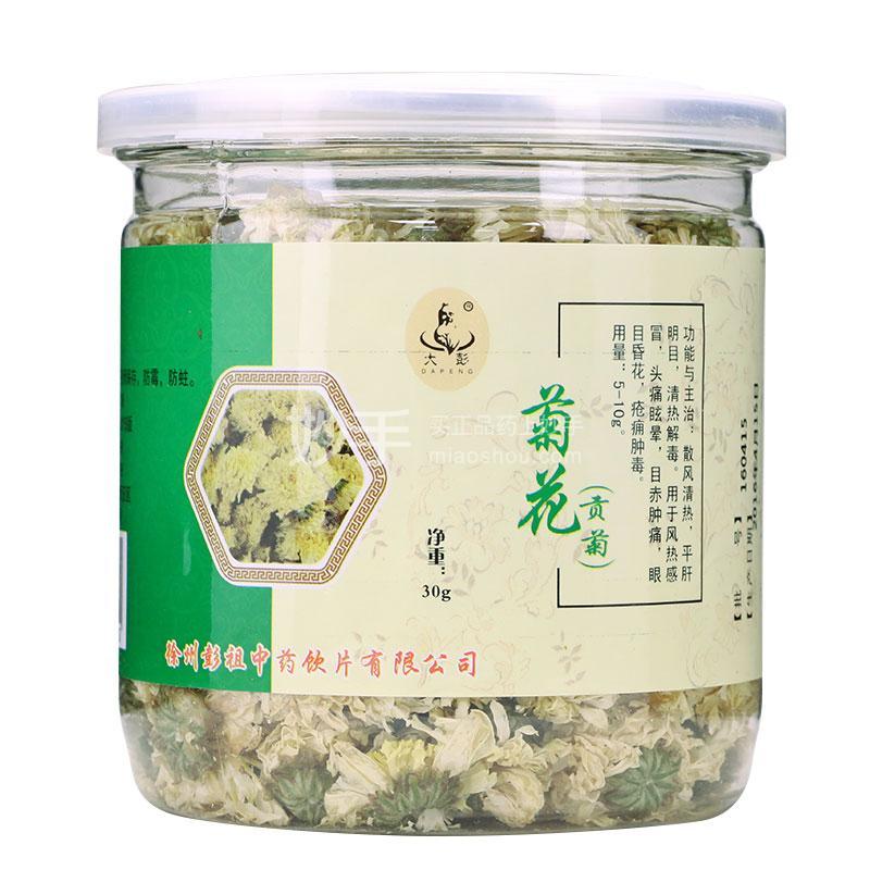【大彭】菊花(贡菊)   30g