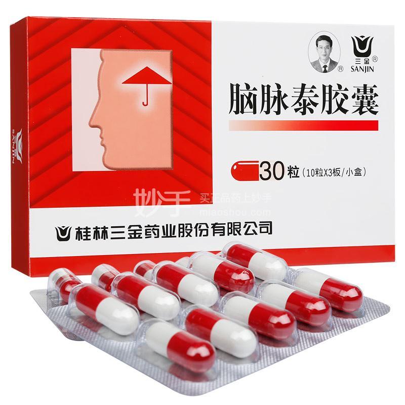 【三金】脑脉泰胶囊 0.5g*30s
