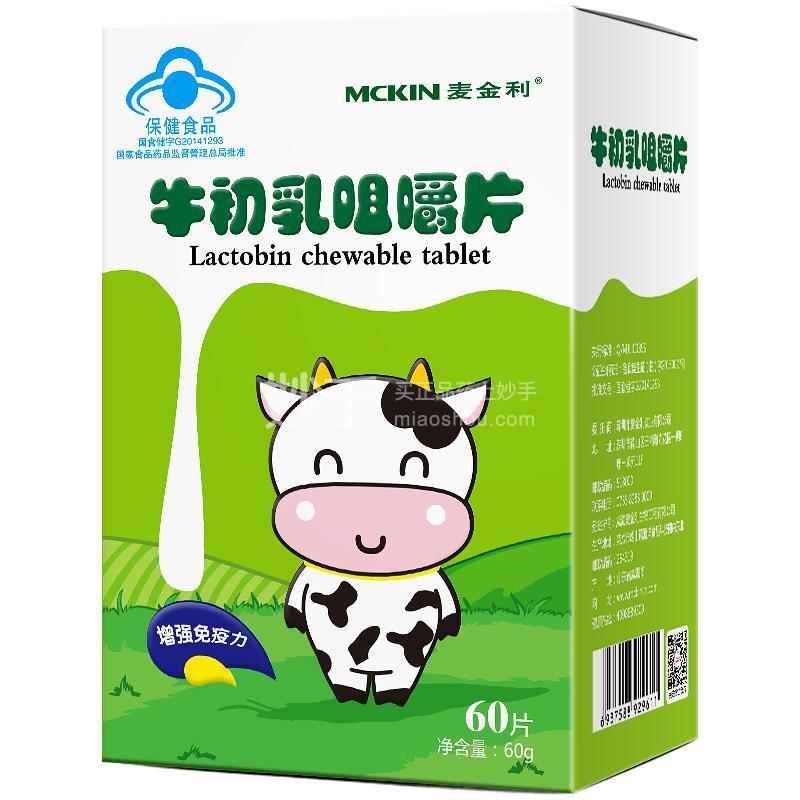 麦金利 牛初乳咀嚼片 60g(1.0g*60片)