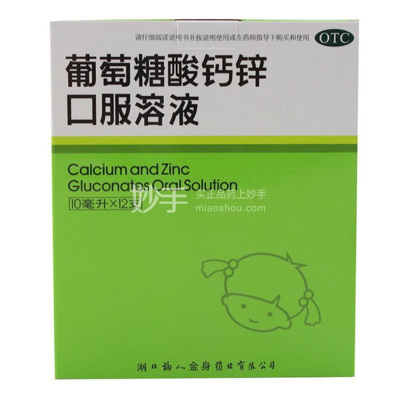 福人 葡萄糖酸钙锌口服溶液 10ml*12支