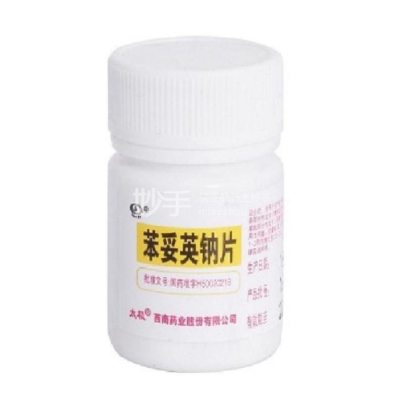 【太极】苯妥英钠片 100片