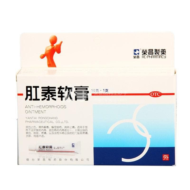 荣昌制药 肛泰软膏 10g