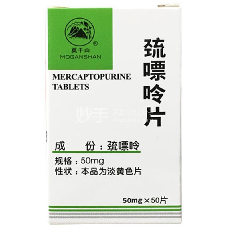 【莫干山】巯嘌呤片0.5g*50片