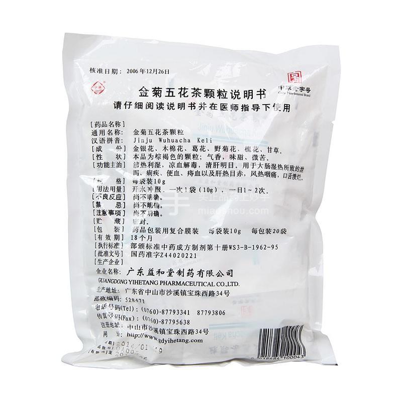沙溪 金菊五花茶颗粒 10g*20袋