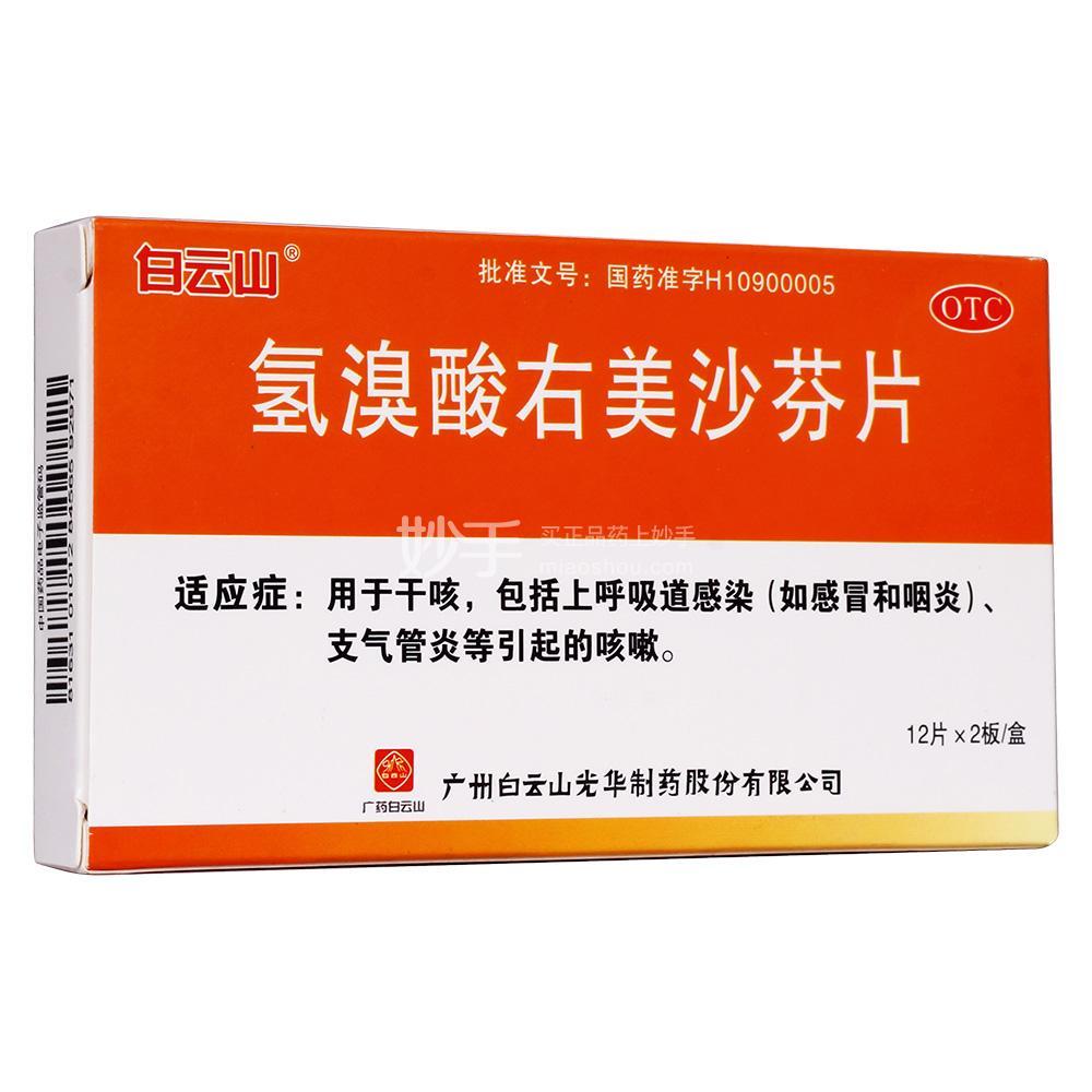 白云山 氢溴酸右美沙芬片 15mg*12片*2板