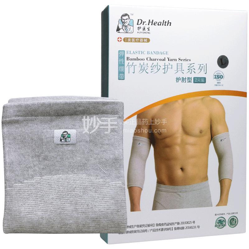 护医生 弹性绷带竹炭纱护具系列(护肘型) XL码