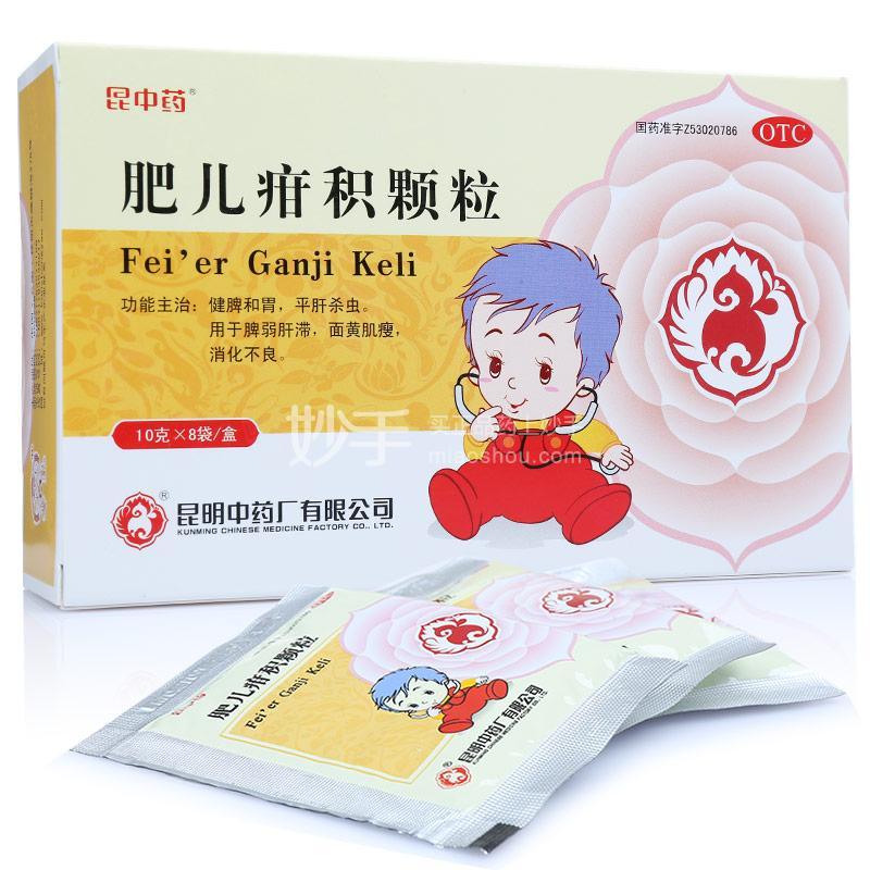 【昆中药】肥儿疳积颗粒 10g*8袋