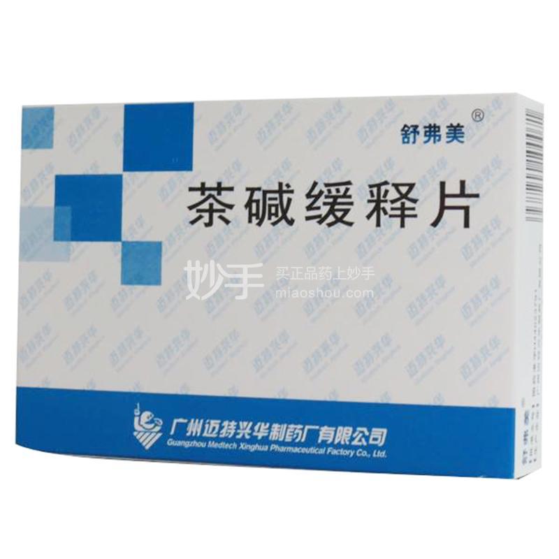 【舒弗美】茶碱缓释片  0.1g*24s