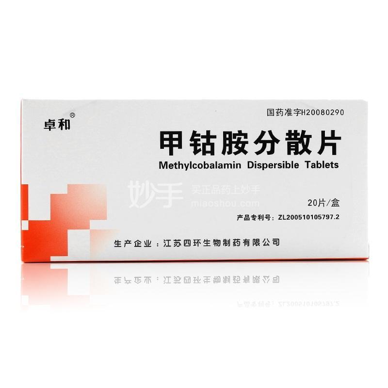 【卓和】 甲钴胺分散片 0.5mg*20片