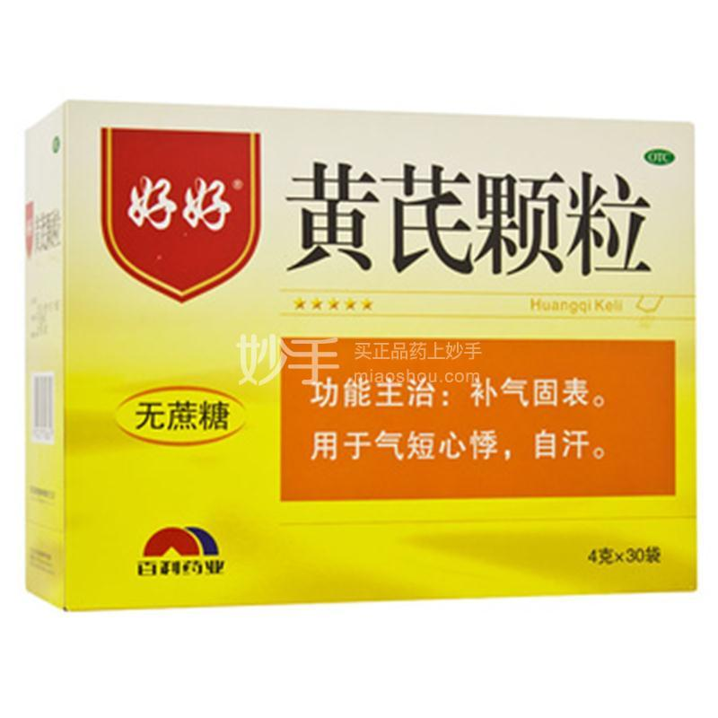 【百利药业】黄芪颗粒4g*30袋