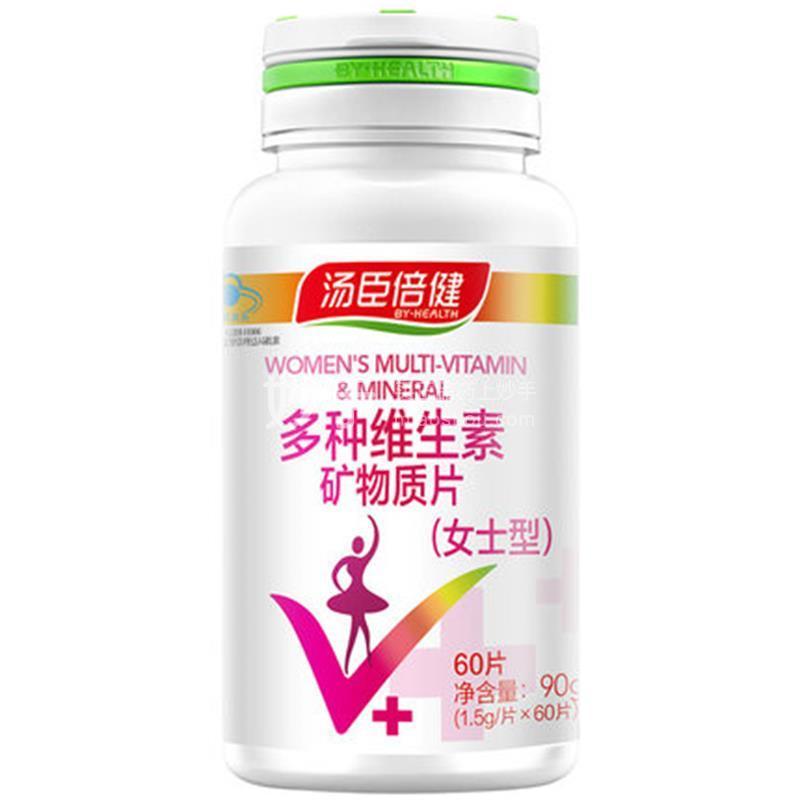 【汤臣倍健】多种维生素片(女士)60片