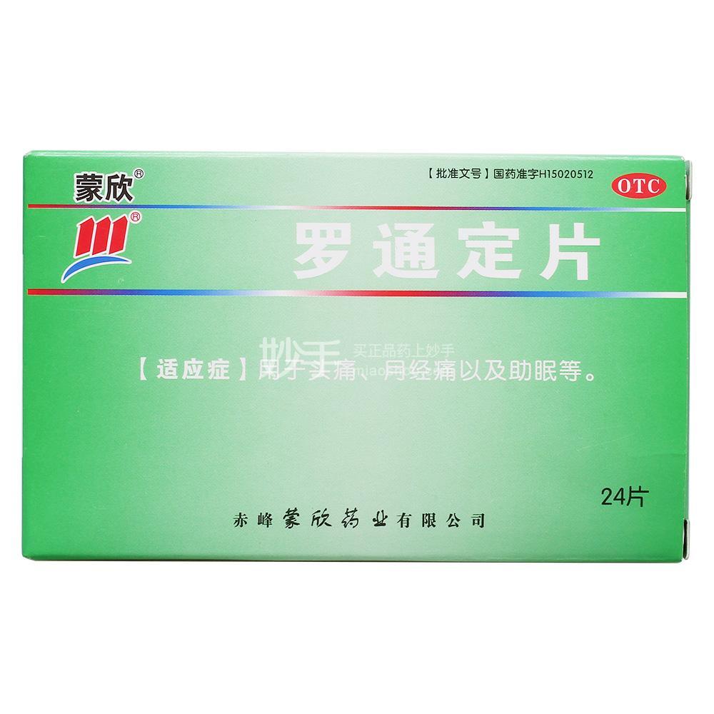 【蒙欣】罗通定片 30mg*24s