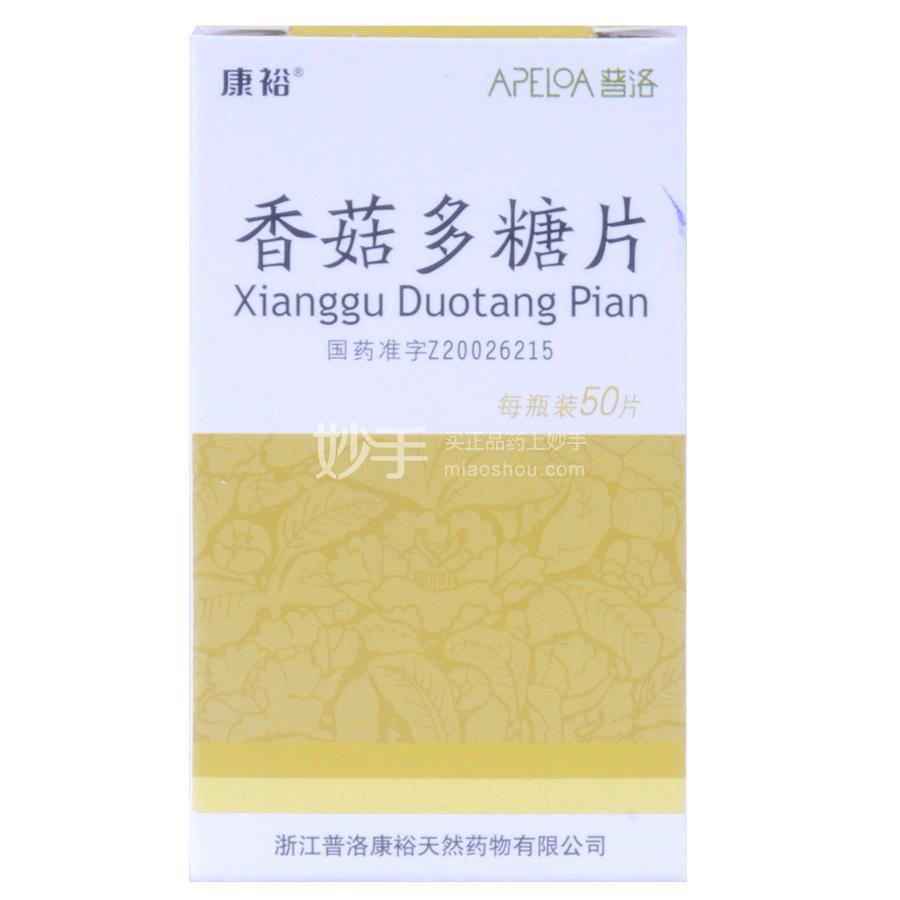 【普洛康裕】 香菇多糖片0.1克×50片