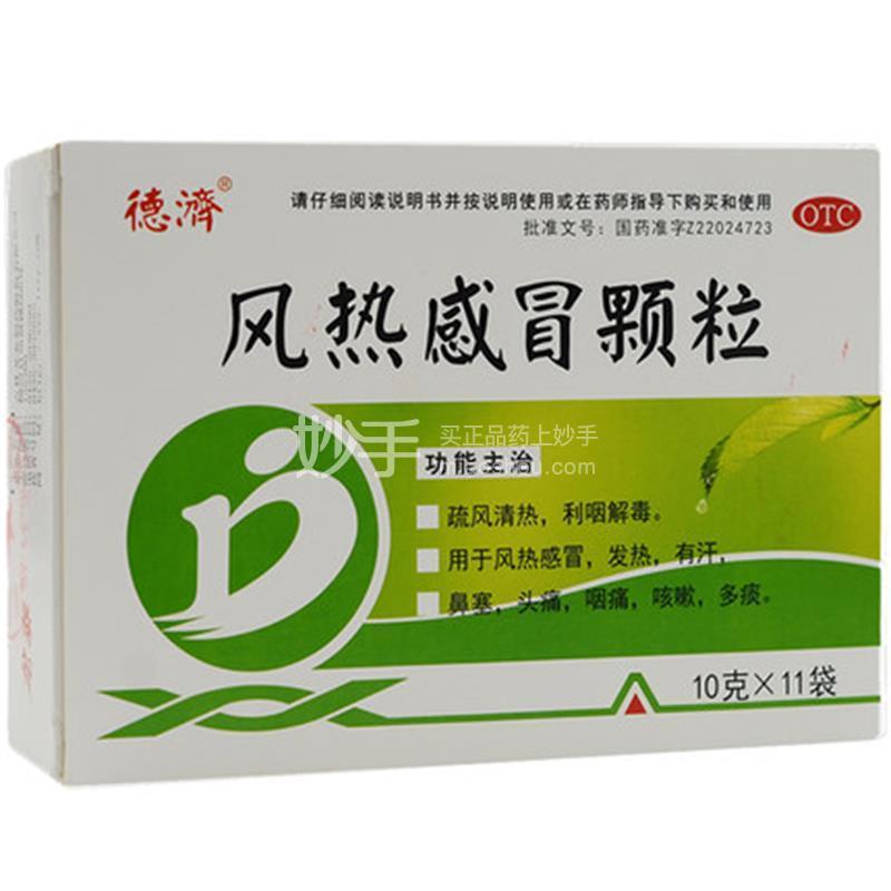 【德济】风热感冒颗粒10g*11袋