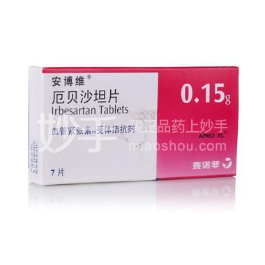 【安博维】厄贝沙坦片 0.15克×7片
