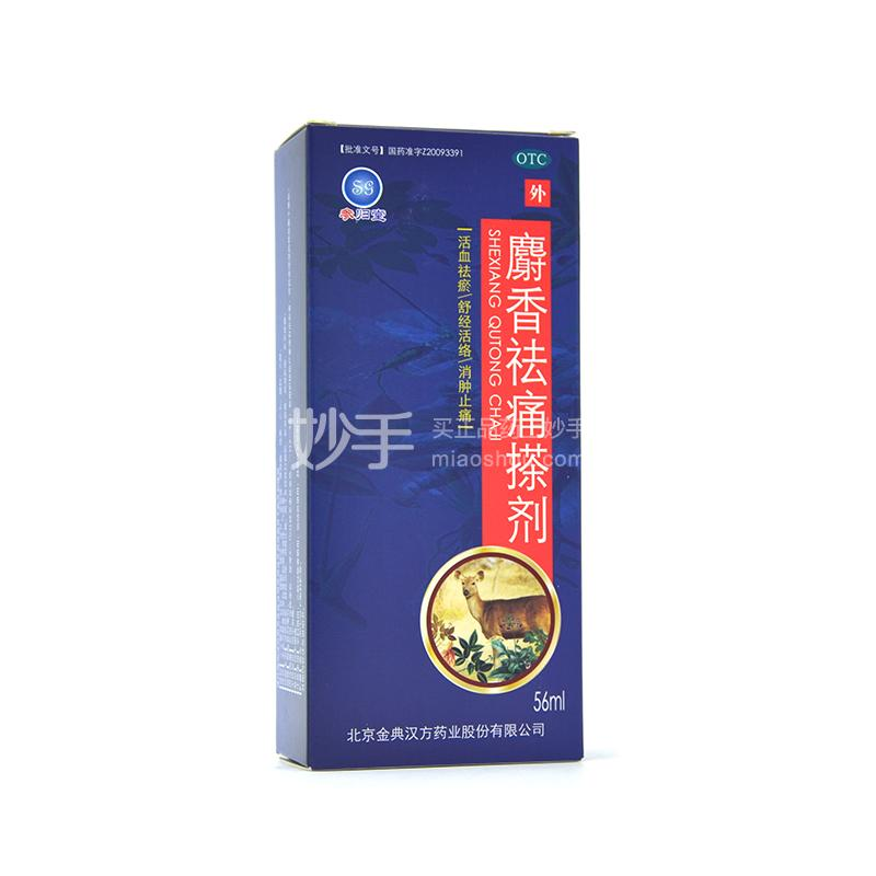 汉方 麝香祛痛搽剂 56ml
