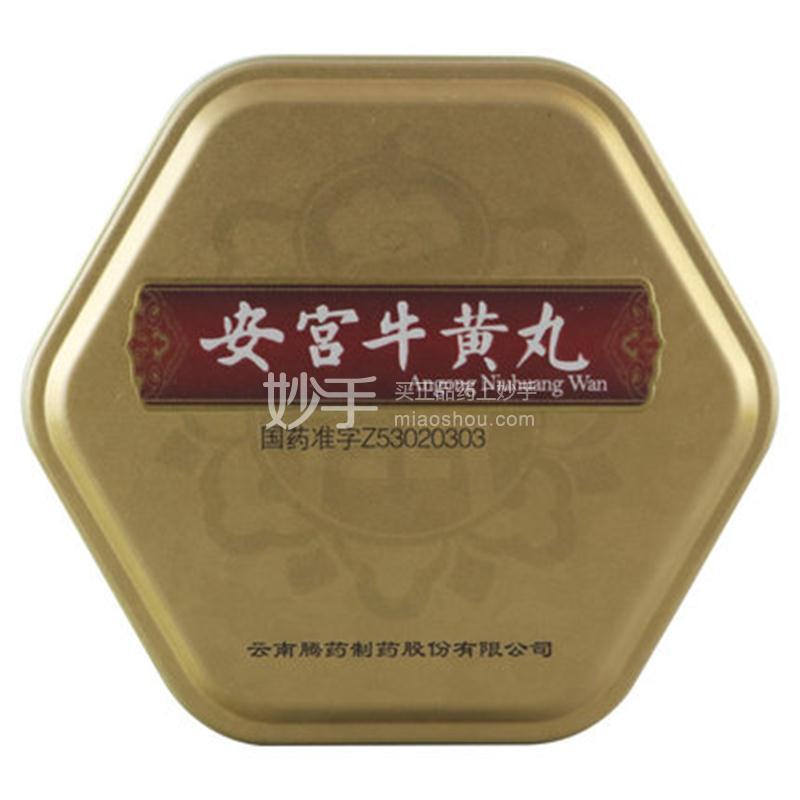 【腾药】安宫牛黄丸 3g*1丸