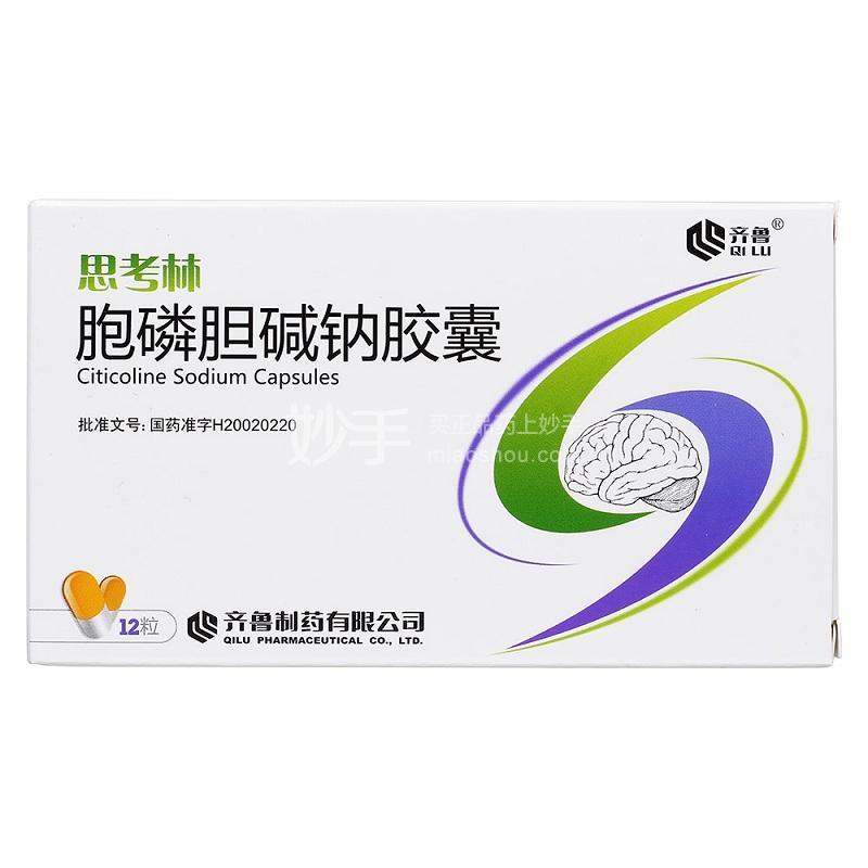 【思考林】胞磷胆碱钠胶囊 0.1g*12s