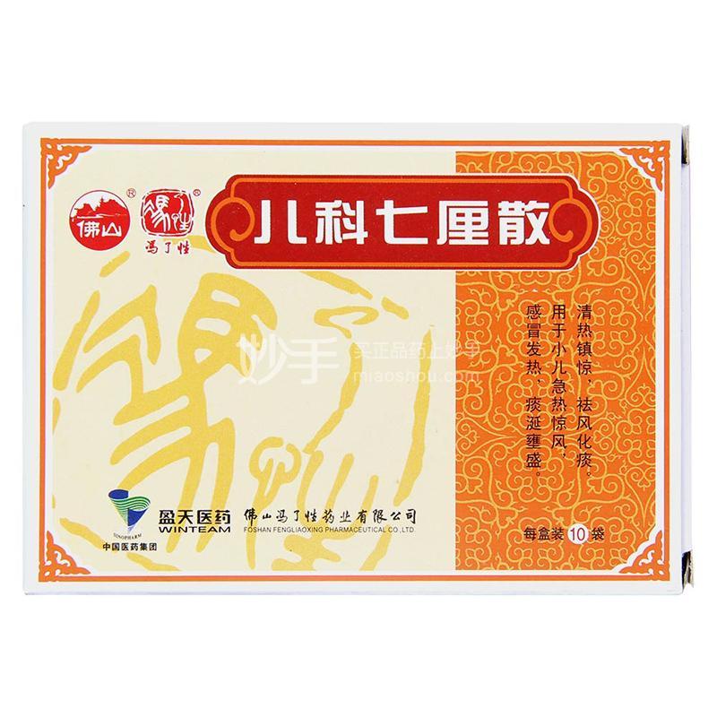 【冯了性】儿科七厘散 0.26G*10袋