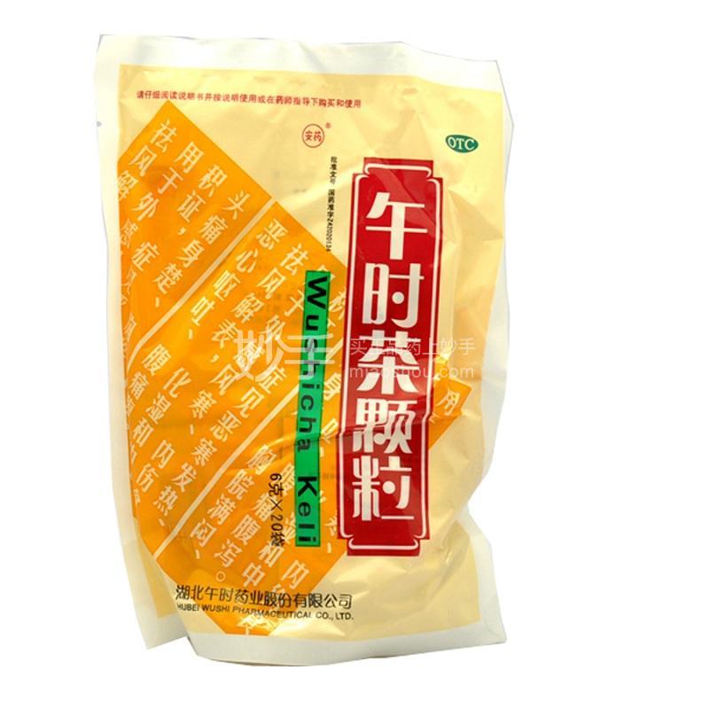 安药 午时茶颗粒 6g*20袋