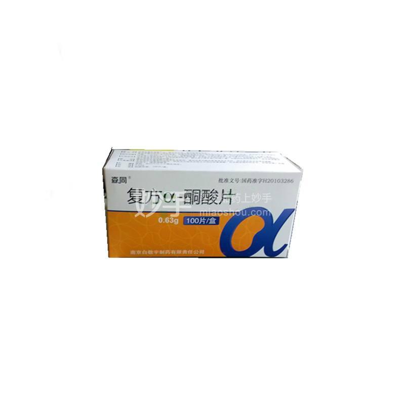 【森同】复方α-酮酸片 0.63g*100s