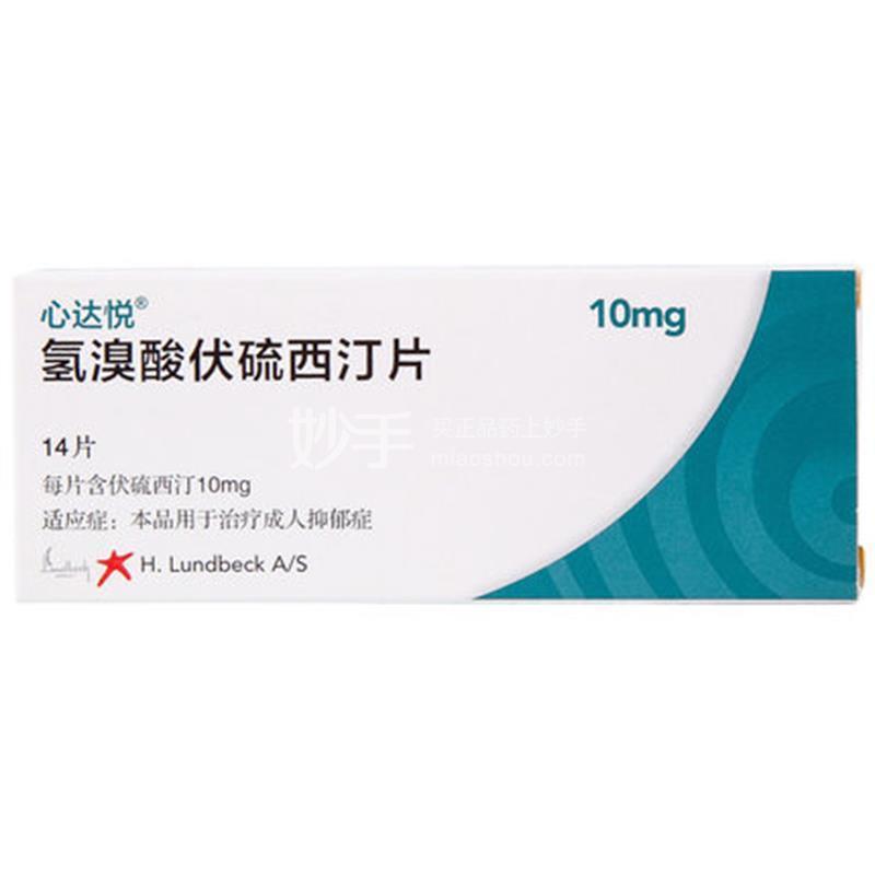 【心达悦】氢溴酸伏硫西汀片 10mg*14片/盒