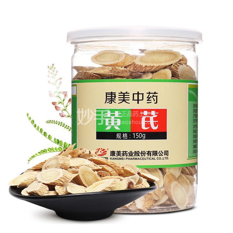 康美 黄芪 150g