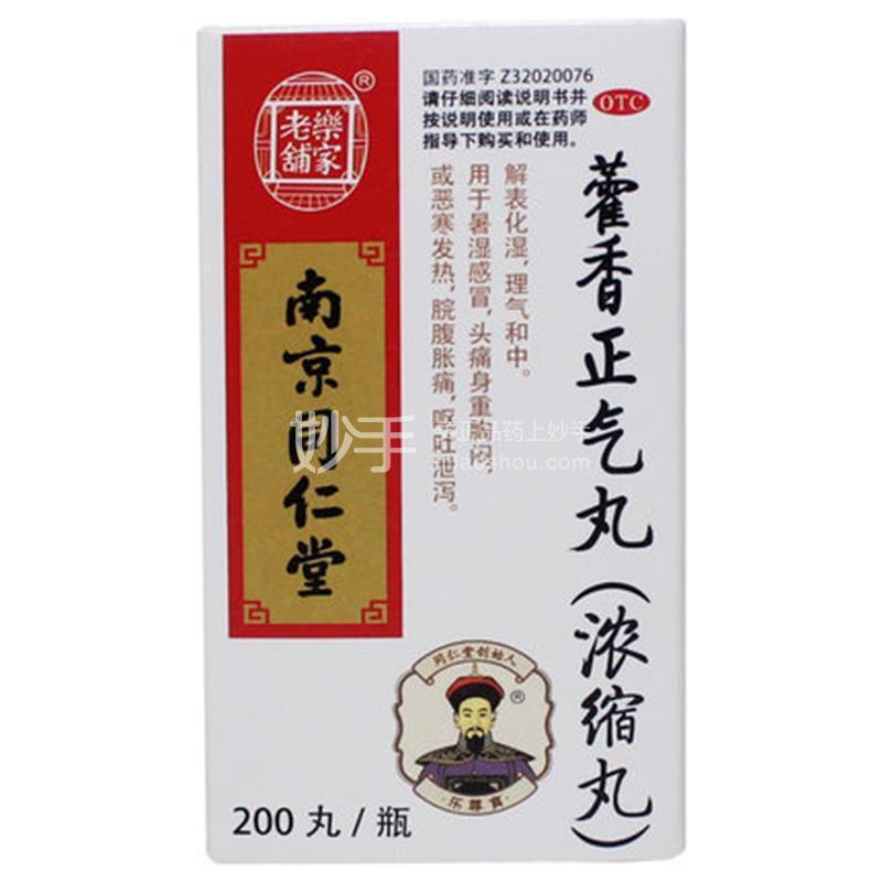 【乐家老铺】藿香正气丸(浓缩丸) 200丸
