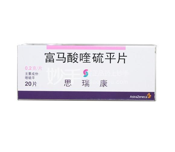 【思瑞康】富马酸喹硫平缓释片 0.2g*20片