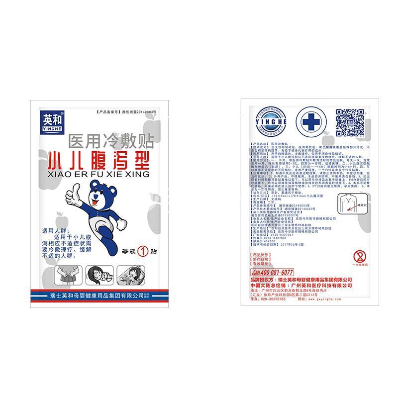 英和 医用冷敷贴(小儿腹泻型) 2贴