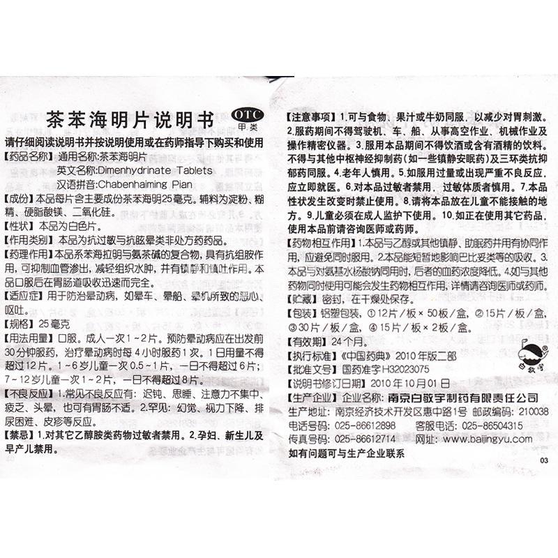 白敬宇 茶苯海明片 25mg*12片