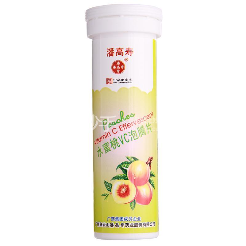 潘高寿 水蜜桃VC泡腾片 40g(4.0g*10片)