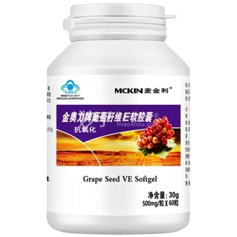 【麦金利】葡萄籽维E软胶囊0.5克*60粒