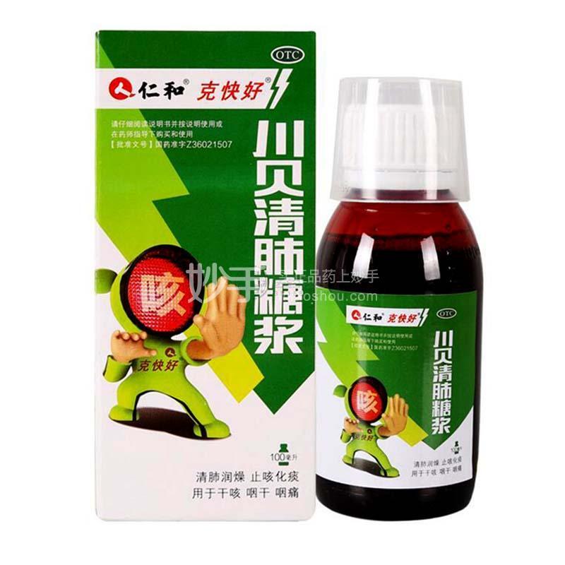 仁和 川贝清肺糖浆 100ml