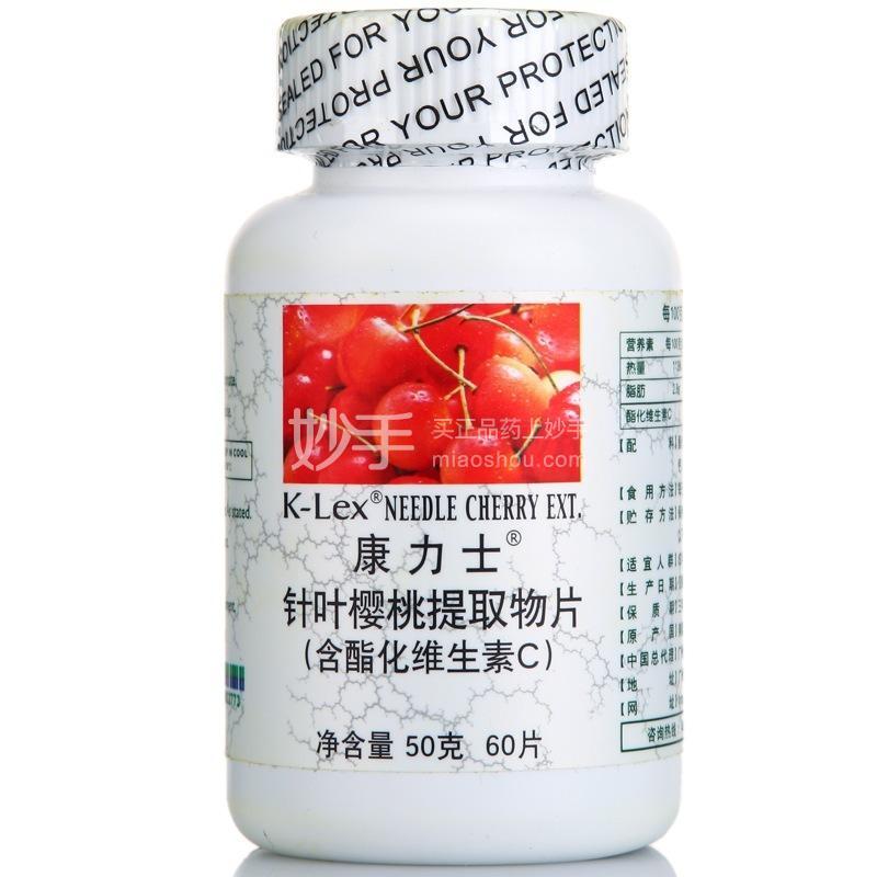 【康力士】针叶樱桃提取物片(含酯化维生素C)  60片