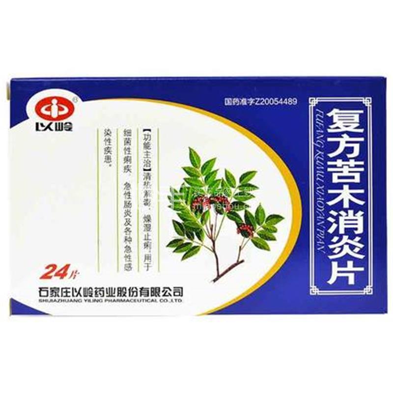 【以岭】复方苦木消炎片 0.26g*24片