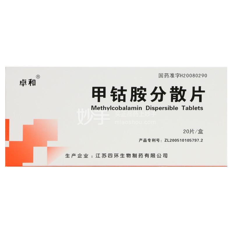 【卓和】甲钴胺分散片 0.5mg*24片/盒