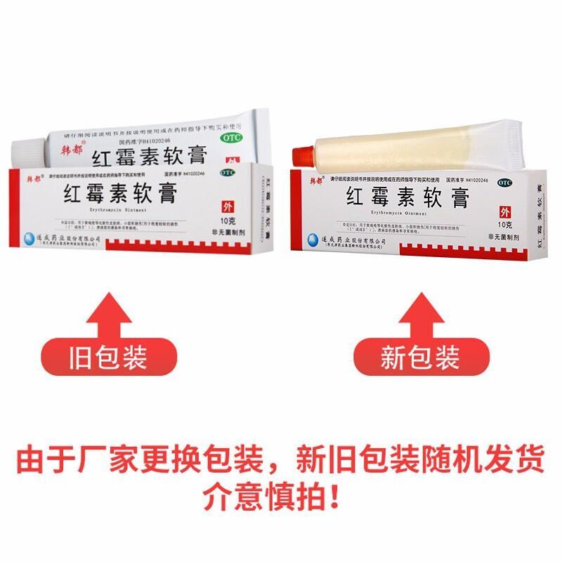 韩都 红霉素软膏 1%*10g